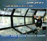 مهندسی ، نصب و راه اندازی سیستم های کنترل