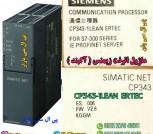 ماژول اترنت زیمنس CP343