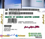SIMATIC S7 MOSBUS MASTER LICENSE-min